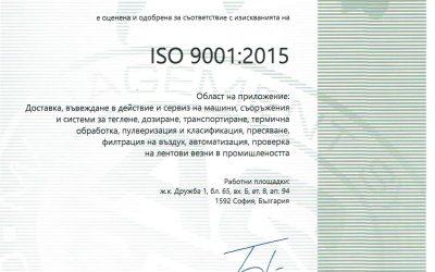 Сертификат по качеството