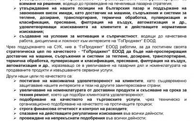 Декларация на Управителя